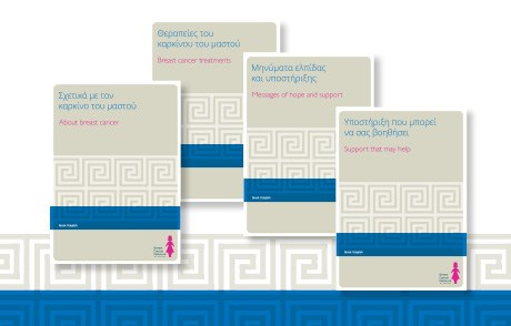 Greek bilingual breast cancer booklets